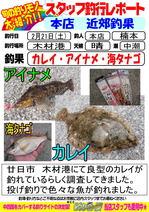 blog-2015 02 21 honten-karei.jpg