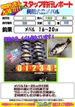 blog-20150202-ooshima-01.jpg