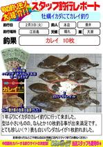 blog-20150203-honten-ikadakarei.jpg