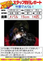 blog-20150203-toyooka-01.jpg