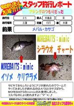 blog-20150205-ooshimaten-t01.jpg