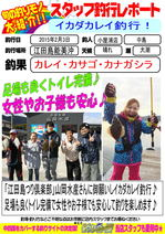 blog-20150206-koyaura-karei.jpg