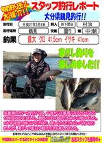 blog-20150208-shinshimo-murati.jpg