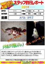 blog-20150211-ooshimaten-t01.jpg