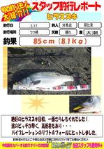 blog-20150217-tsushima-asahina1.jpg