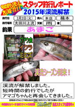 blog-2015 03 02 honten-amago.jpg