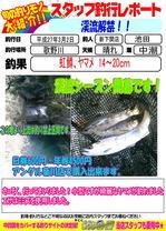 blog-20150302-shinshimo-ikeda.jpg