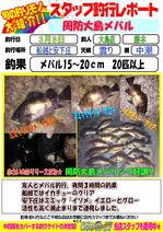 blog-20150308-ooshima-01.jpg