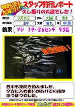blog-20150308-ooshima-aji.jpg