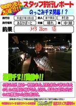 blog-20150308-shinshimo-murati.jpgのサムネイル画像