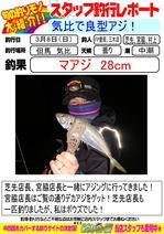 blog-20150309-toyooka-01.jpg