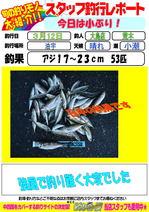 blog-20150314-ooshimaten-01t.jpg