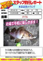 blog-20150320-honten-hiraishi.jpg