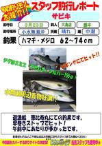 blog-20150323-ooshima-01.jpg