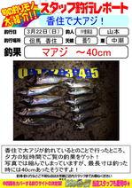 blog-20150327-toyooka-01.jpg