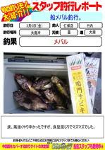 blog-2015306-niho-a.jpg
