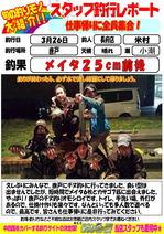 blog-choufu-2015326-yonemura.jpg