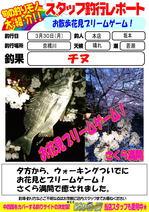 news-20150330-honen-sakamoto.jpg