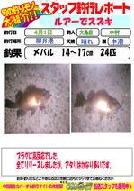blog-20150401-ooshima-01.jpg