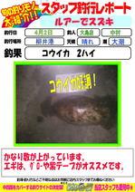 blog-20150402-ooshima-01.jpg