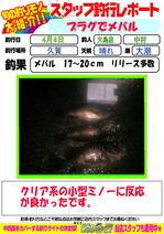 blog-20150404-ooshima-01.jpg