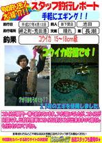 blog-20150413-shinshimo-ikeda.jpg