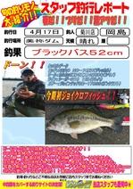 blog-20150418-kikugawa-okajima.jpg