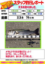 blog-20150424-ooshima-02.jpg