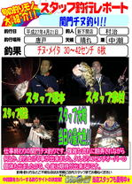 blog-20150424-shinshimo-murati.jpg