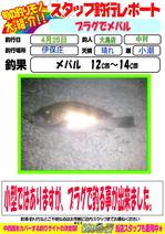 blog-20150425-ooshima-01.jpg