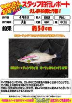 blog-choufu-20150407-utiyama.jpg