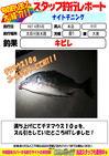 news-20150405-honten-ogawa-tining.jpg