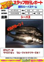 news-20150418-honten-ogawa-si-bass.jpg