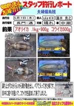 20150507-fujii.jpgのサムネイル画像