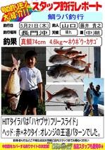 20150521-fujii.jpg