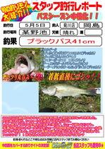 blog-20150505-kikugawa-okajima.jpg
