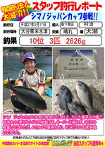 blog-20150517-shinshimo-murati.jpg