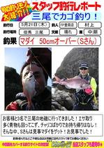 blog-20150521-toyooka-01.jpg