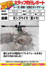 news-20150511-honten-ogawa-eging.jpg