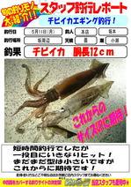news-20150511-honten-surume.jpg
