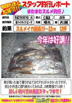 news-20150522-niho-surume.jpg