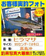 photo-okyakusama-20150429-goutsu-hiramasa95.jpg.jpg