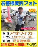 photo-okyakusama-20150430-goutsu-aori.jpg