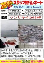 20150624-fujii.jpg