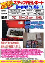blog-20150601-shinshimo-ikeda.jpg