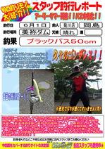 blog-20150603-kikugawa-okajima.jpg