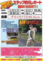 blog-20150606-kikugawa-okajima.jpg
