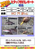 blog-20150609-tsushima-asahina.jpg