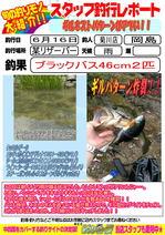 blog-20150616-kikugawa-okajima.jpg