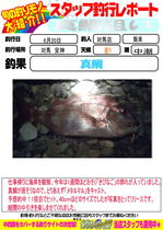 blog-20150621-tsushima-iizuka.jpg